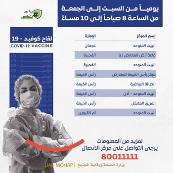 الحصول على لقاح كوفيد 19 البوابة الرسمية لحكومة الإمارات العربية المتحدة